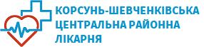 Корсунь-Шевченківська центральна районна лікарня