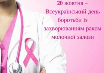 20 жовтня – Всеукраїнський день боротьби з захворюванням на рак молочної залози