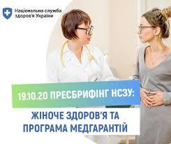 Жіноче здоров'я та Програма медичних гарантій