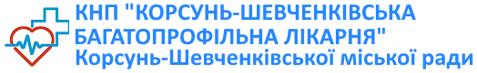 Корсунь-Шевченківська багатопрофільна лікарня