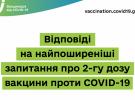 ВІДПОВІДІ НА НАЙПОШИРЕНІШІ ЗАПИТАННЯ ПРО 2-ГУ ДОЗУ ВАКЦИНИ ПРОТИ COVID-19